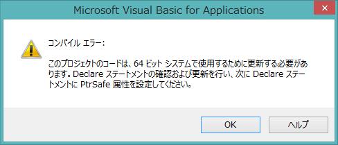 /excel-macro-error-ptrsafe1
