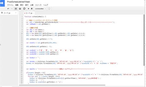 googleappsscript-image3
