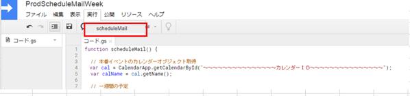 googleappsscript-image4