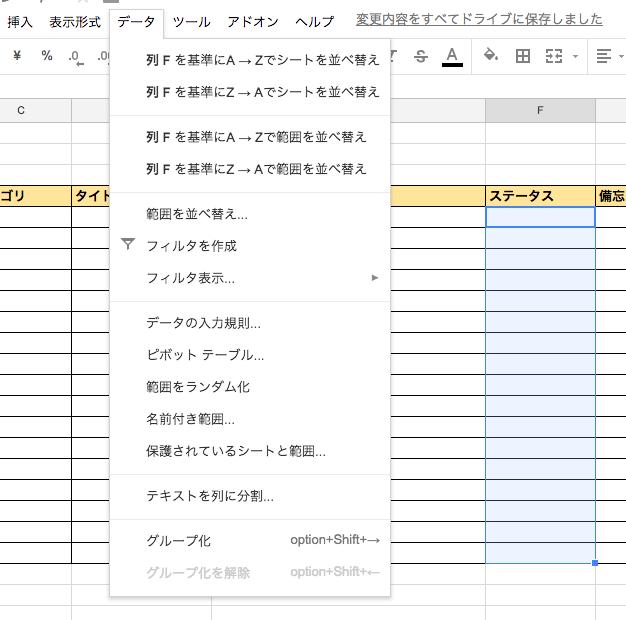 googlespreadsheets-data-nyuryokukisoku3