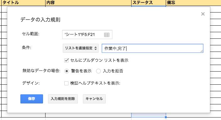 googlespreadsheets-data-nyuryokukisoku4