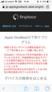 apple-giveback-imei