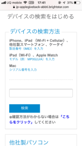 apple-giveback-imei2