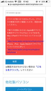 apple-giveback-imei5