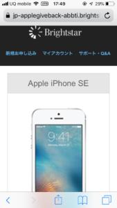 apple-giveback-imei7