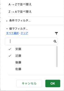 excel-googlespreadsheets-custom-filter4