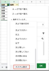 excel-googlespreadsheets-custom-filter5